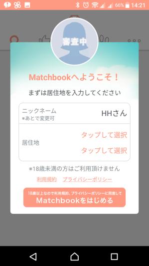 マッチブック登録画面