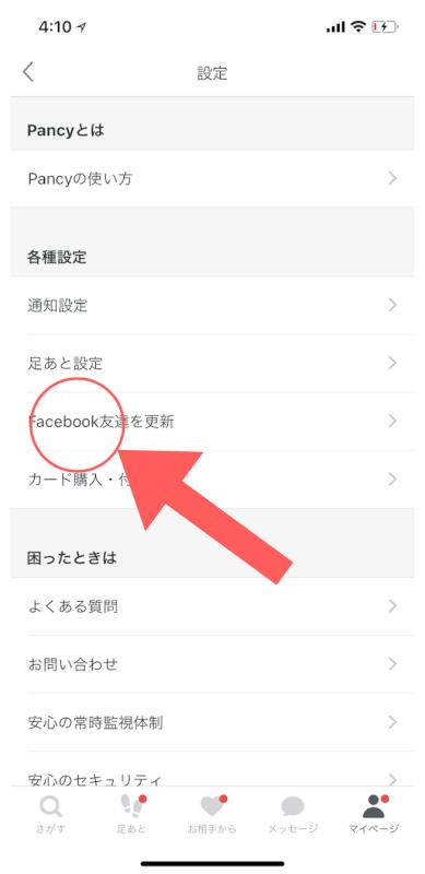 FB更新2