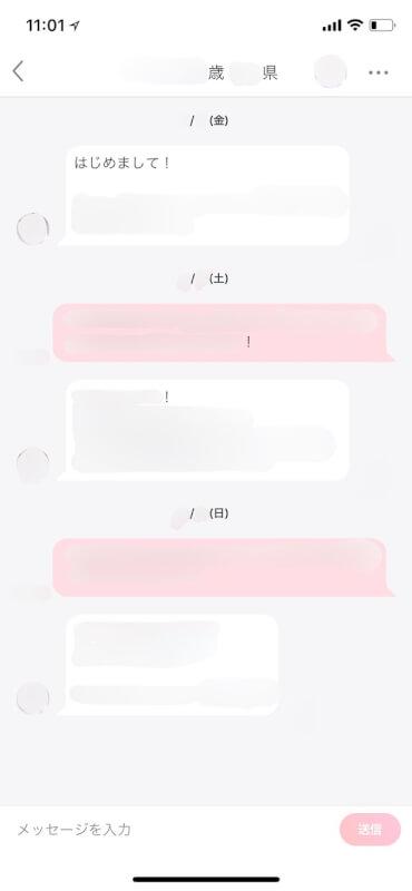 パンシーメッセージ画面