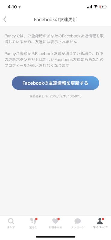 FB更新3
