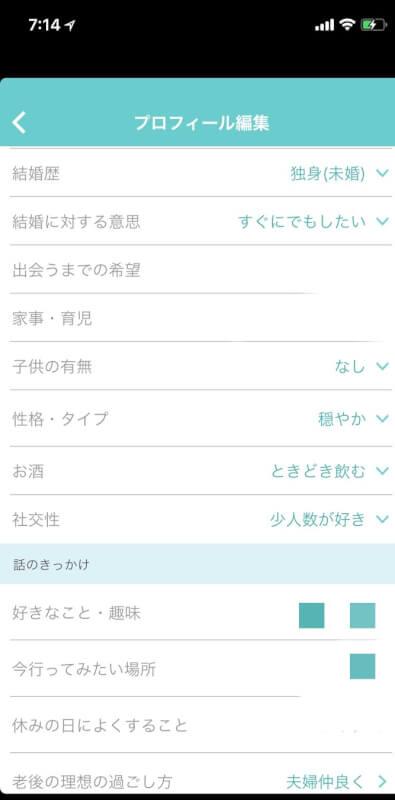 プロフィール編集画面01