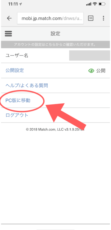 mdcスマホ退会3