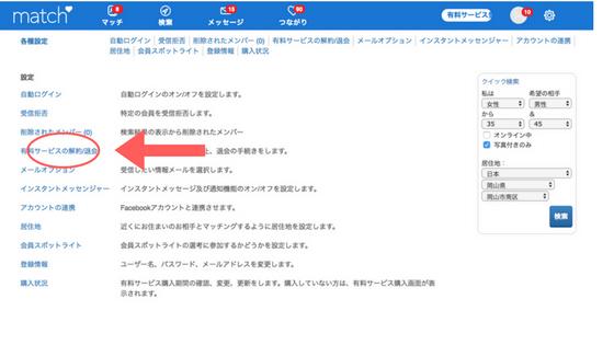 mdc退会手順01