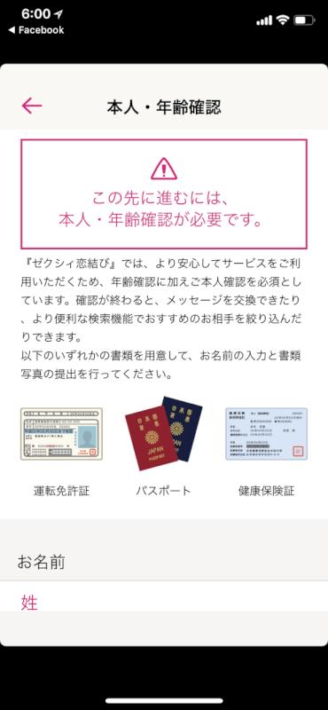 恋結び本人確認01