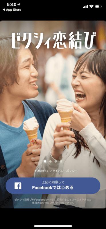 恋結び登録画面