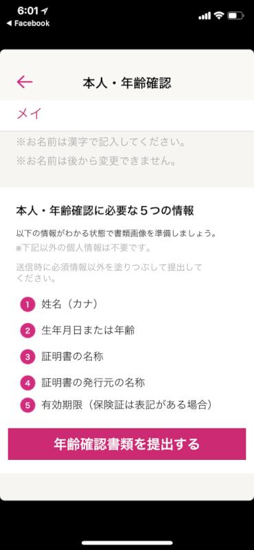 恋結び本人確認02