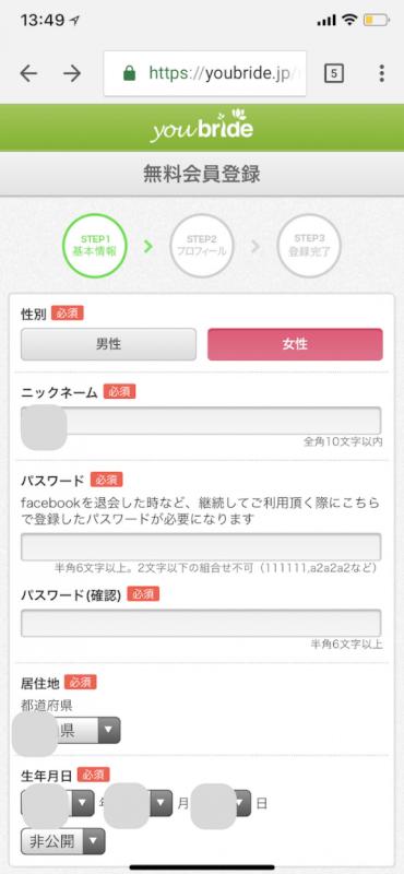 youbride登録画面02