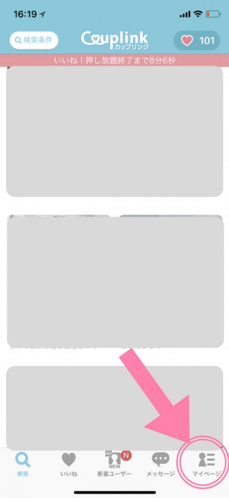 カップリンクマイページアイコン