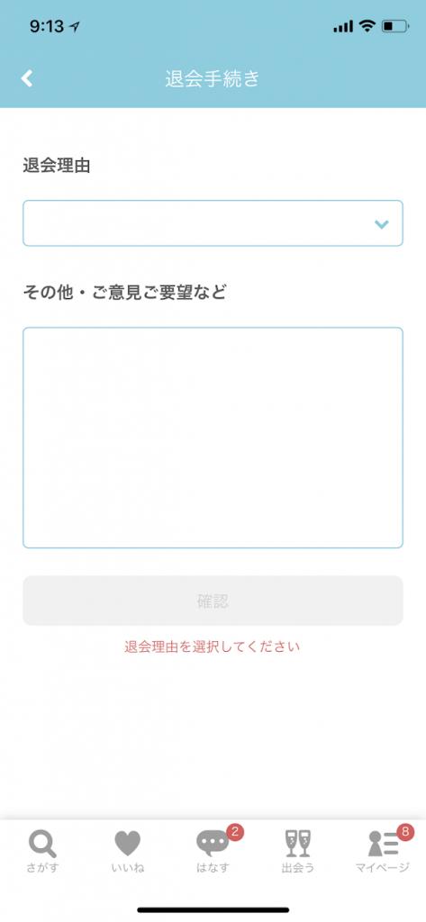 退会方法02