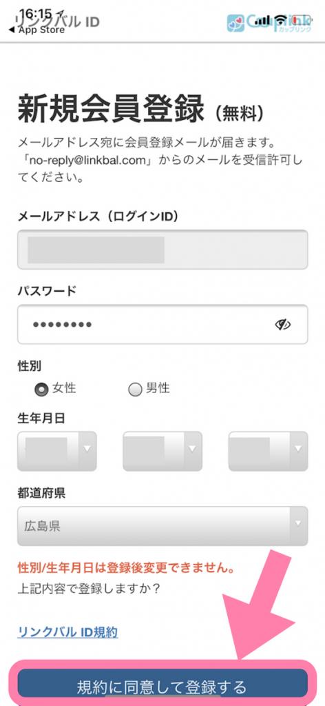 カップリンク新規登録画面