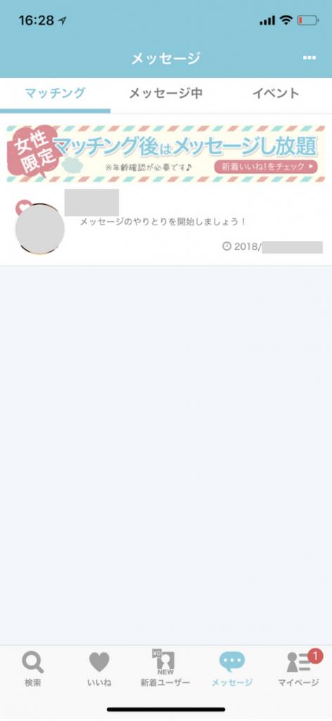 カップリンク メッセージ一覧画面