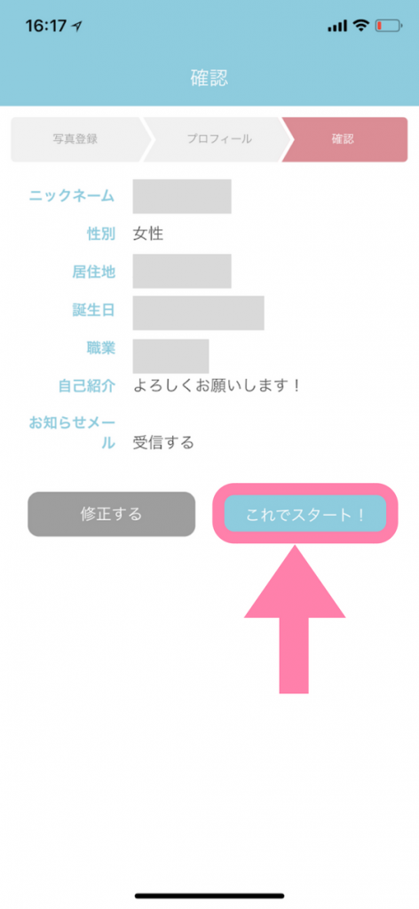 カップリンク登録確認画面