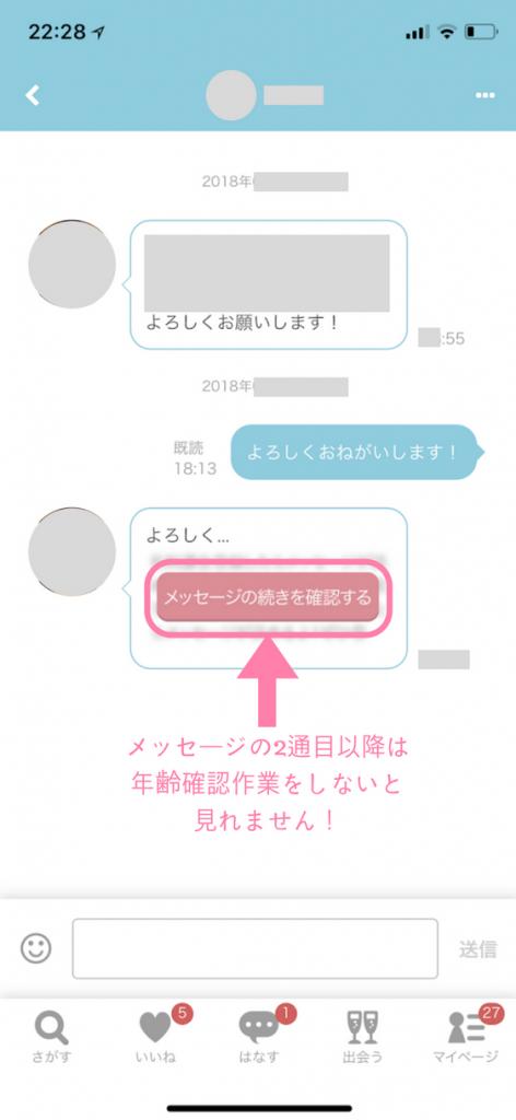 カップリンクチャット画面