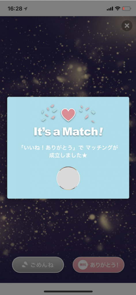 プリンク マッチング成立画面