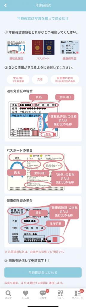 カップリンク年齢確認手順画面